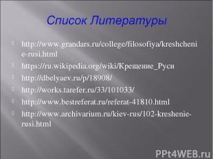 http://www.grandars.ru/college/filosofiya/kreshchenie-rusi.html https://ru.wikip