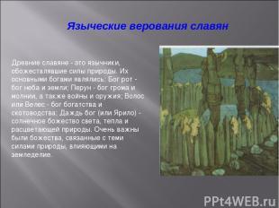 Языческие верования славян Древние славяне - это язычники, обожествлявшие силы п