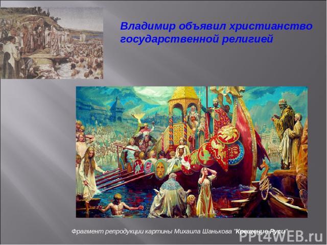 Фрагмент репродукции картины Михаила Шанькова