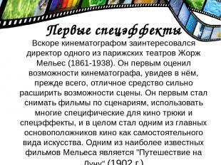 Первые спецэффекты Вскоре кинематографом заинтересовался директор одного из пари