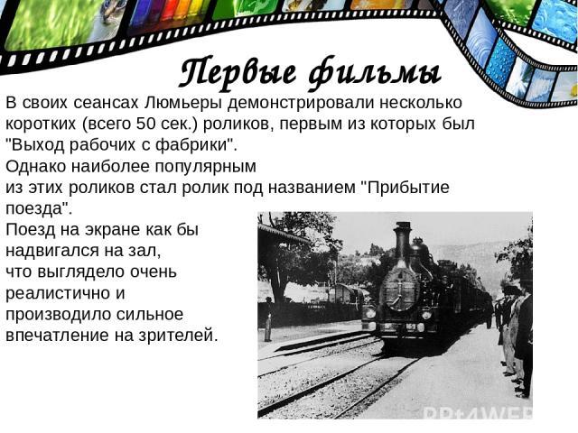 Первые фильмы Всвоих сеансах Люмьеры демонстрировали несколько коротких (всего 50 сек.) роликов, первым из которых был