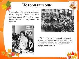 В сентябре 1970 года в северной части города была открыта средняя школа № 11. Эт