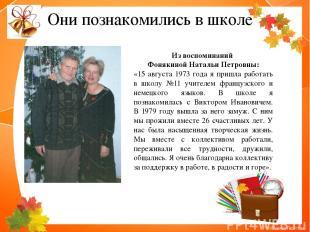 Они познакомились в школе Из воспоминаний Фонякиной Натальи Петровны: «15 август