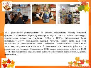 БИЦ располагает универсальным по своему отраслевому составу книжным фондом: есте