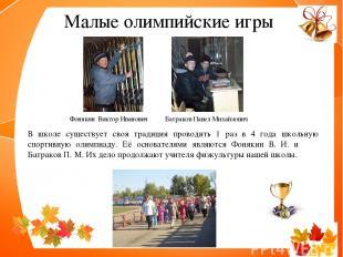Фонякин Виктор Иванович Батраков Павел Михайлович В школе существует своя традиц