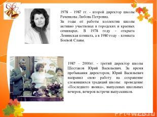 1987 – 2000гг. - третий директор школы Шестаков Юрий Васильевич. За время пребыв