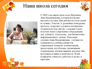 С 2000 года директором стала Мартинюк Анна Владимировна, которая руководит школо