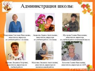 Андреева Лариса Анатольевна, заместитель директора поучебной работе2-й смены М