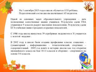 На 1 сентября 2015 года в школе обучается 1133 ребёнка. Педагогический состав шк