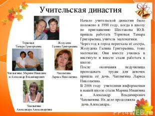 Начало учительской династии было положено в 1990 году, когда в школу по приглаше