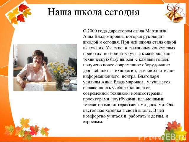 С 2000 года директором стала Мартинюк Анна Владимировна, которая руководит школой и сегодня. При ней школа стала одной из лучших. Участие в различных конкурсных проектах позволяет улучшать материально – техническую базу школы с каждым годом: получен…