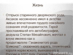 Жизнь Отпрыск старинного дворянского рода, Аксаков несомненно имел в детстве жив