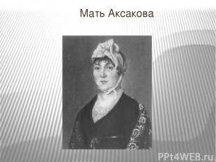 Мать Аксакова