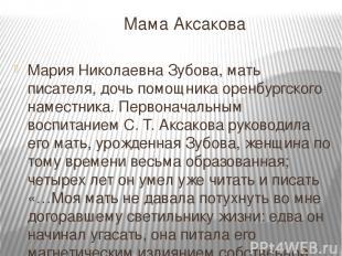 Мама Аксакова Мария Николаевна Зубова, мать писателя, дочь помощника оренбургско
