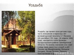 Усадьба Усадьба, где провел свои детские годы, часть юношеских и взрослых лет ве