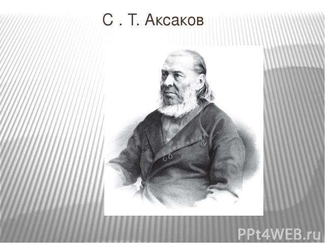 С . Т. Аксаков