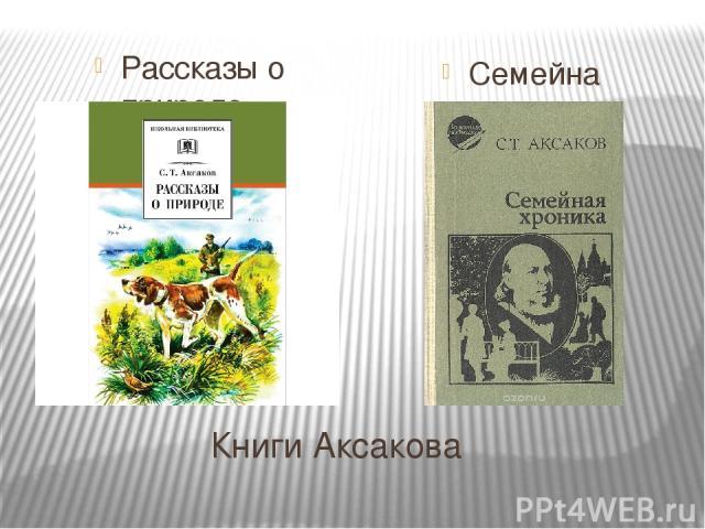 Книги Аксакова Рассказы о природе Семейная хроника