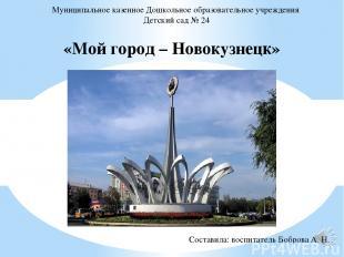«Мой город – Новокузнецк» Муниципальное казенное Дошкольное образовательное учре
