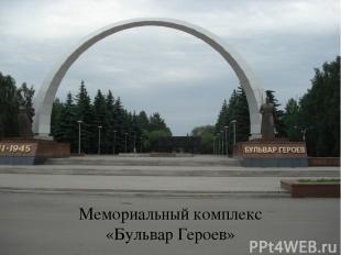 Мемориальный комплекс «Бульвар Героев»