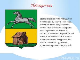 Новокузнецк Исторический герб города был утвержден 12 марта 1804 года. Верхняя ч