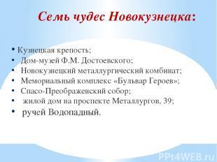 Семь чудес Новокузнецка: Кузнецкая крепость; Дом-музей Ф.М. Достоевского; Новоку