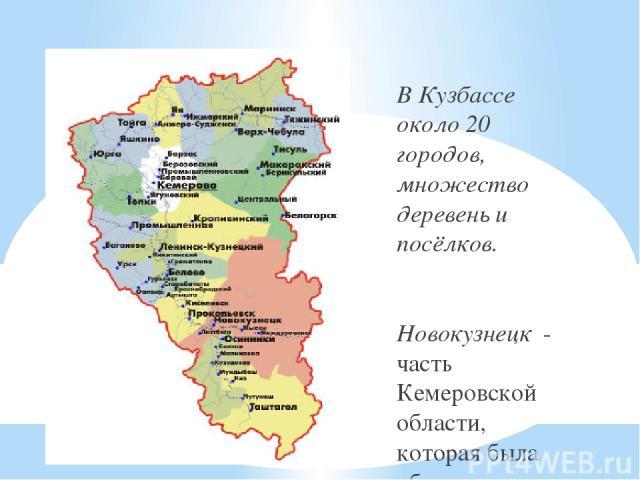 В Кузбассе около 20 городов, множество деревень и посёлков. Новокузнецк - часть Кемеровской области, которая была образована в 1943 году.