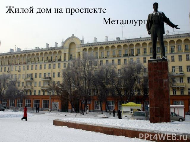 Жилой дом на проспекте Металлургов, 39.