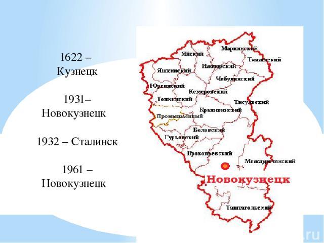 1622 – Кузнецк 1931– Новокузнецк 1932 – Сталинск 1961 – Новокузнецк
