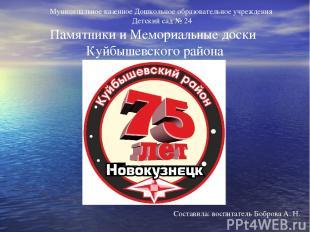 Памятники и Мемориальные доски Куйбышевского района Муниципальное казенное Дошко