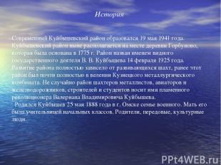 История Современный Куйбышевский район образовался 19 мая 1941 года. Куйбышевски