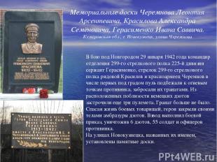 В бою под Новгородом 29 января 1942 года командир отделения 299-го стрелкового п