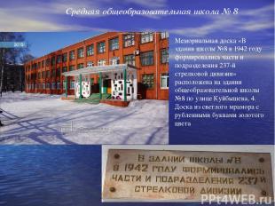 Мемориальная доска «В здании школы №8 в 1942 году формировались части и подразде