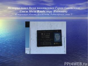 Мемориальная доска посвященная Герою Советского Союза Мызо Владимиру Ивановичу К