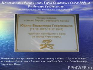 Мемориальная доска в честь Героя Советского Союза Юдина Владимира Григорьевича К