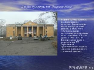 В здании Дворца культуры им. Дзержинского проходило формирование частей и подраз