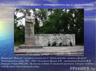 Памятник «Воинам - горнякам шахты им. С. Орджоникидзе, павшим в Великую Отечеств