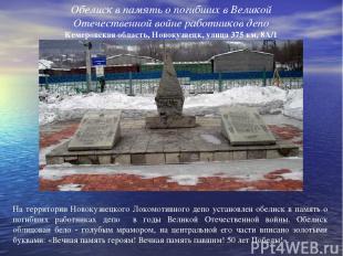 Обелиск в память о погибших в Великой Отечественной войне работников депо Кемеро