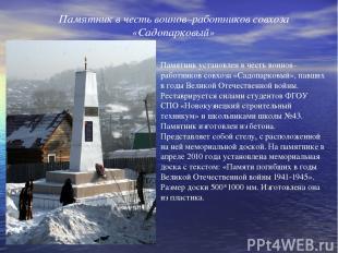 Памятник установлен в честь воинов–работников совхоза «Садопарковый», павших в г