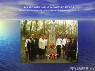 Памятник Зое Космодемьянской Кемеровская область, Новокузнецк, Варшавская улица,