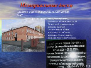 Мемориальная доска, размещена в бывшей школе №54, которой присвоено имя ветеран