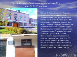 Средняя общеобразовательная школа № 9 им. В. К. Демидова Школе № 9 присвоено имя