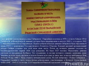 Свое название новокузнецкаяулица Сибиряков - Гвардейцевполучила в 1975 г. в че