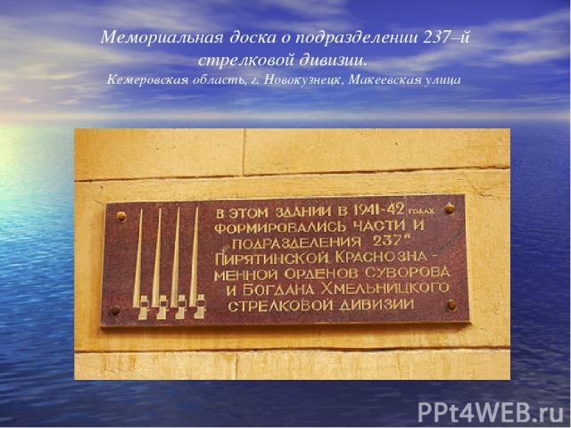 Мемориальная доска о подразделении 237–й стрелковой дивизии. Кемеровская область, г. Новокузнецк, Макеевская улица