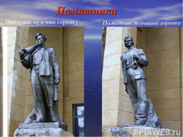 Памятник мужчине горняку Памятник женщине горняку