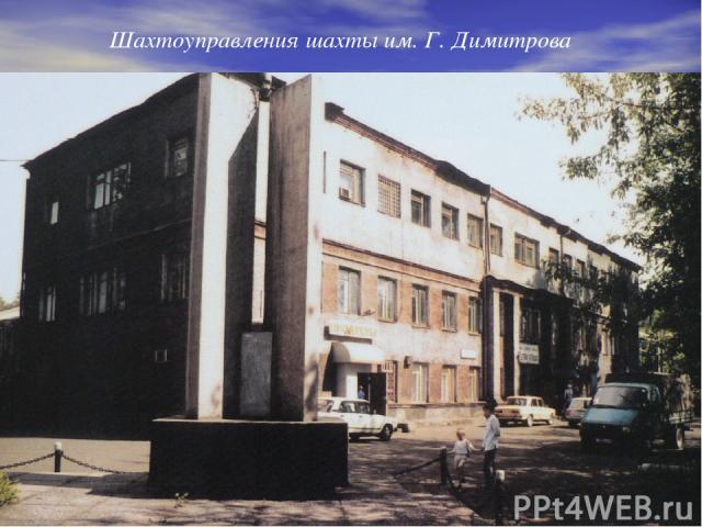 Шахтоуправления шахты им. Г. Димитрова