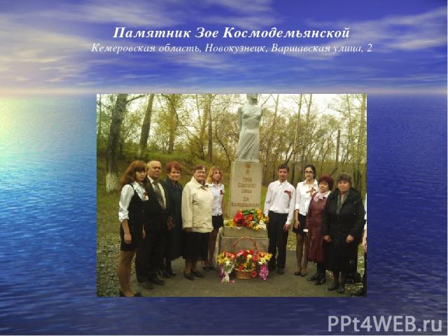 Памятник Зое Космодемьянской Кемеровская область, Новокузнецк, Варшавская улица, 2