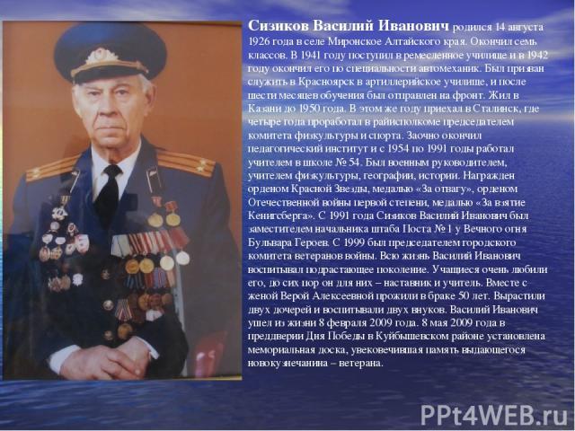 Сизиков Василий Иванович родился 14 августа 1926 года в селе Миронское Алтайского края. Окончил семь классов. В 1941 году поступил в ремесленное училище и в 1942 году окончил его по специальности автомеханик. Был призван служить в Красноярск в артил…
