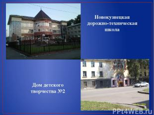 Новокузнецкая дорожно-техническая школа Дом детского творчества №2