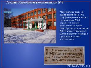 Средняя общеобразовательная школа № 8 Мемориальная доска «В здании школы №8 в 19