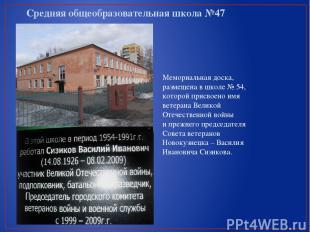 Средняя общеобразовательная школа №47 Мемориальная доска, размещена вшколе №54